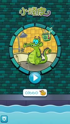 小鳄鱼爱洗澡截图
