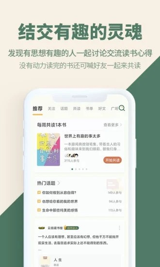 藏书馆app截图