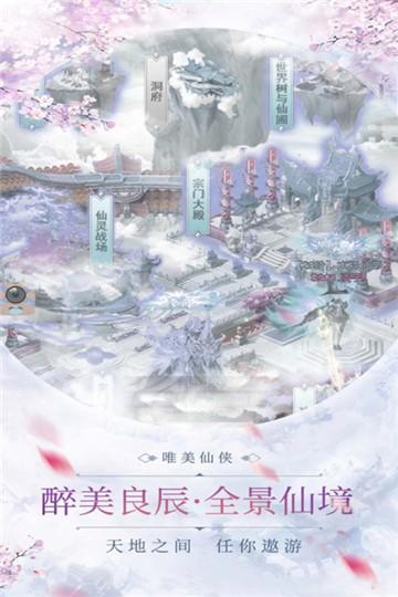 蜀山正传九游版截图