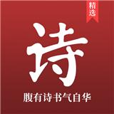 中国古诗词大全