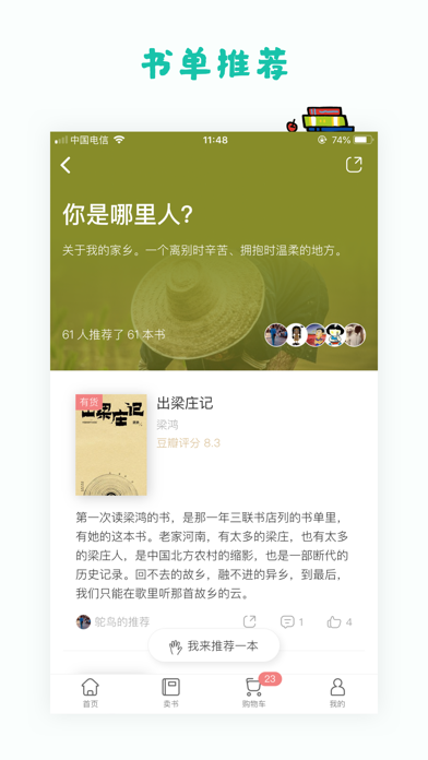 多抓鱼二手书店app截图