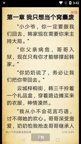 荔枝小说城截图