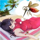 蚊子真实模拟