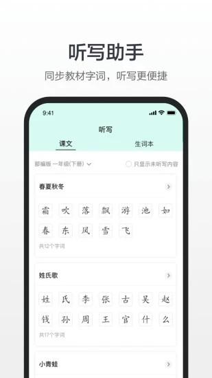 百度汉语词典截图