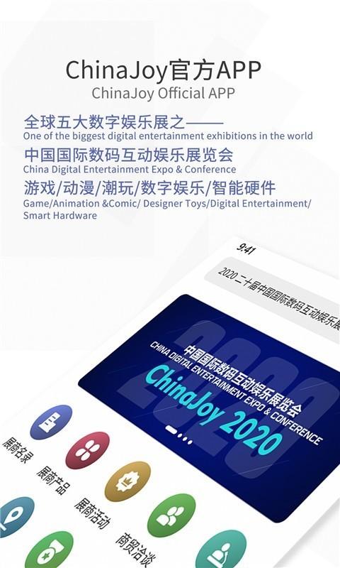 chinajoy展会app截图