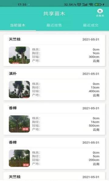 共享苗木截图