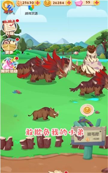 梦幻恐龙园截图