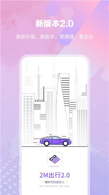 亿优米租车截图