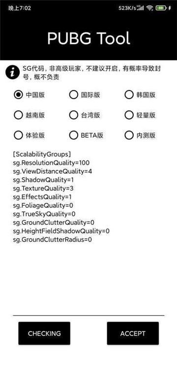 pubgtool画质软件截图