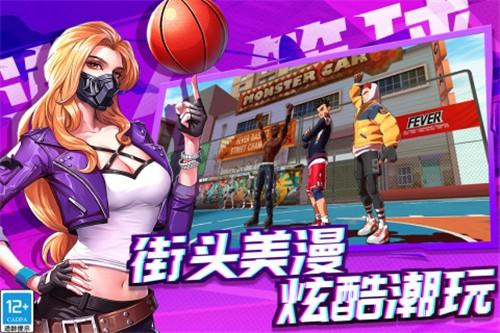 潮人篮球2截图