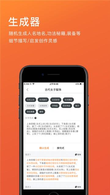 橙瓜网文创作平台截图