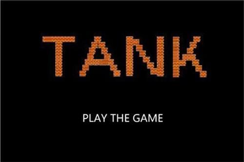 坦克经典大战截图