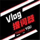 vlog提词器app