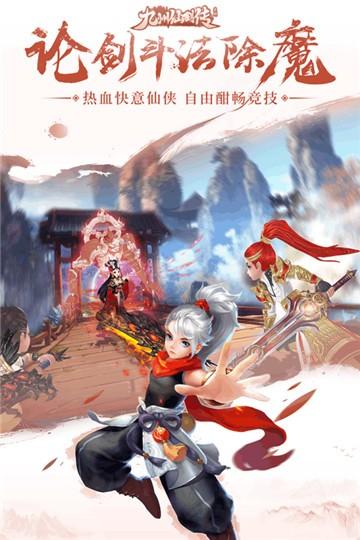 九州仙剑传高模版截图