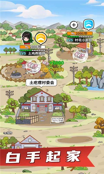 王大棰当村长截图