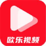 欧乐视频网app