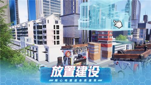 模拟小镇截图