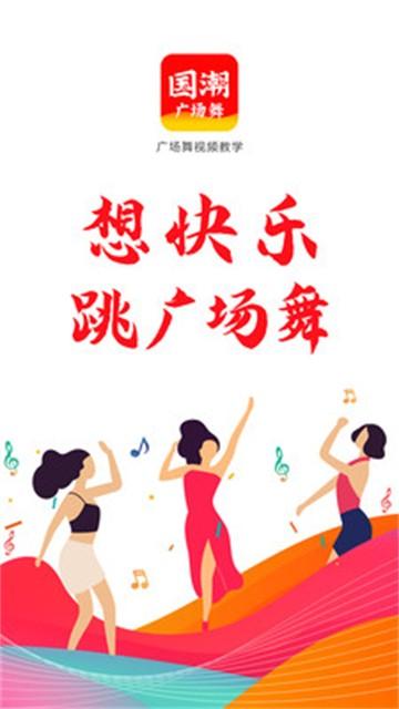 国潮广场舞截图