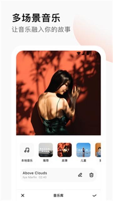 小映音乐相册app截图