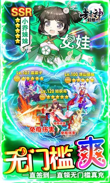 幻想封神Online满vip版截图