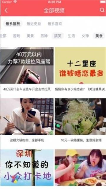 辣椒视频下载截图