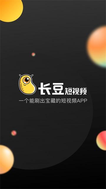 长豆短视频app截图
