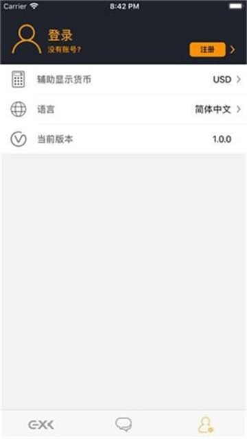Exx交易平台截图