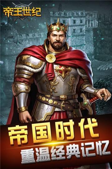 帝王世纪截图