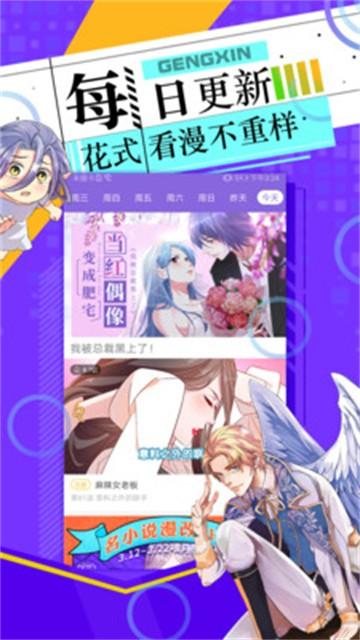 神漫画app截图