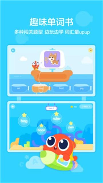 伴鱼绘本app截图