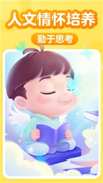 儿童阅读训练营截图