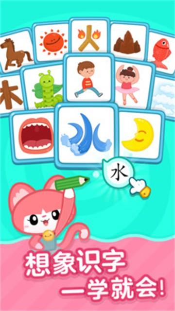 叫叫识字儿童认字app截图