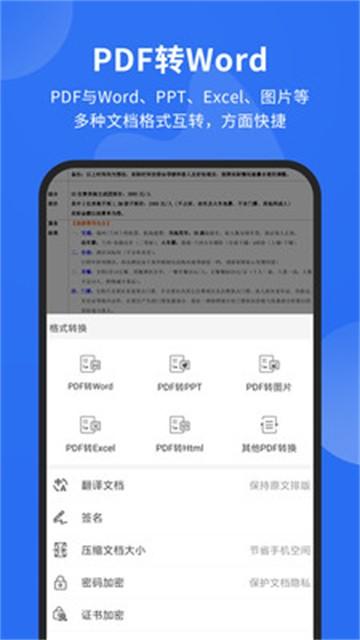 福昕PDF阅读器截图