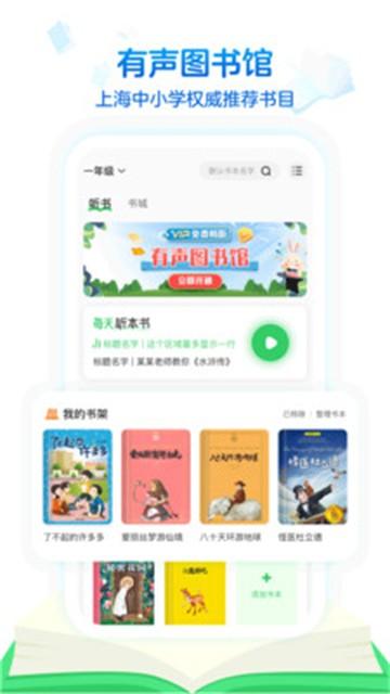 沪学习app截图