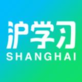 沪学习app