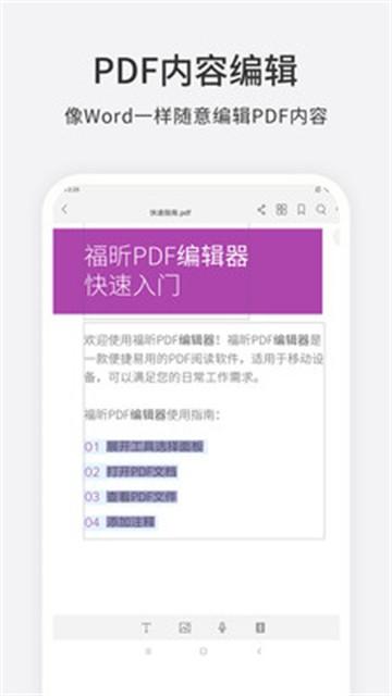 福昕PDF编辑器截图