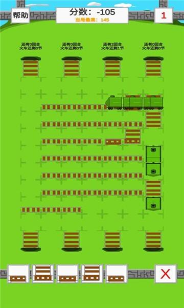火车车的铁轨轨截图