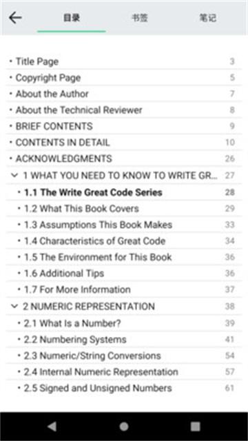 myReader电子书阅读器截图