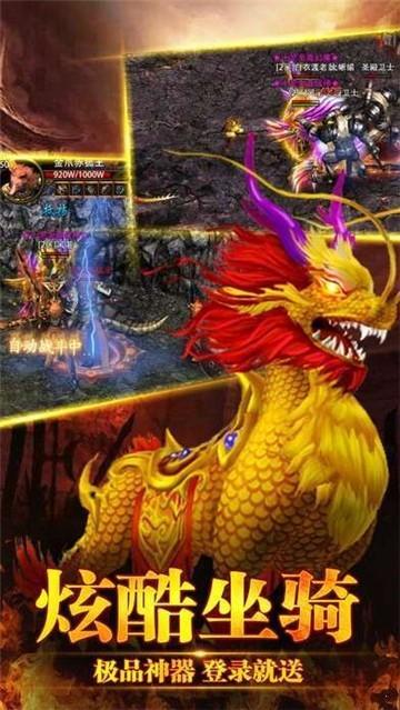 龙皇之刃打金版截图
