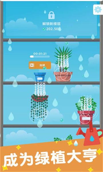 植物日记截图