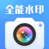 全能水印相机app