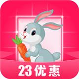 23优惠券app