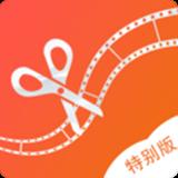 美策视频编辑app