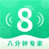 8分钟专家app