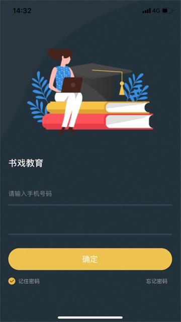 书戏英语截图