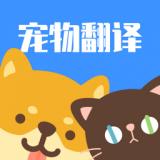 猫咪翻译助手