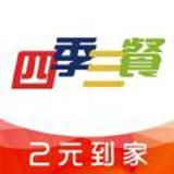四季三餐app
