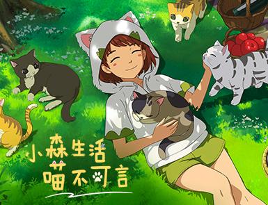 《小森生活》猫爪岛版本上线