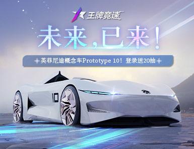 《王牌竞速》英菲尼迪Prototype 10