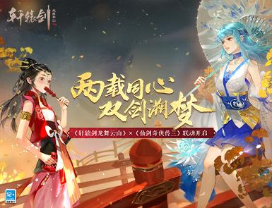 《轩辕剑龙舞云山》×《仙剑奇侠传三》联动主题曲